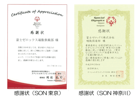 SON感謝状.png