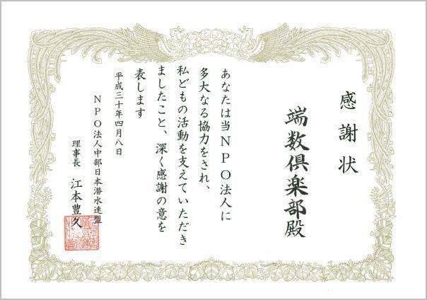 2018_chubu_nihon_sensuirenmei.jpg