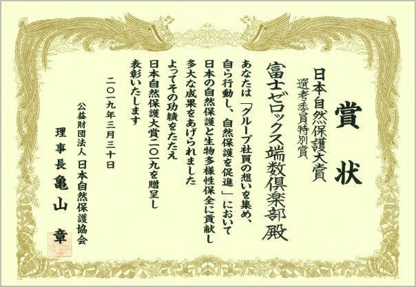 nihon_shizenhogo_taishou2019_01.jpg