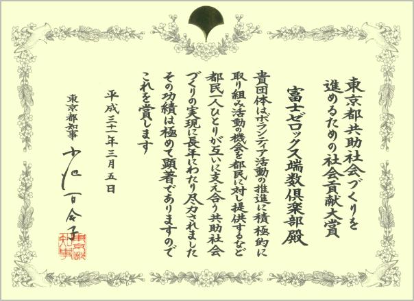 tokyoto_shakouken_taishou_01.png