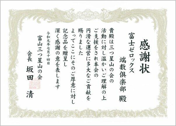 toyama_mituboshiyama2019.jpg