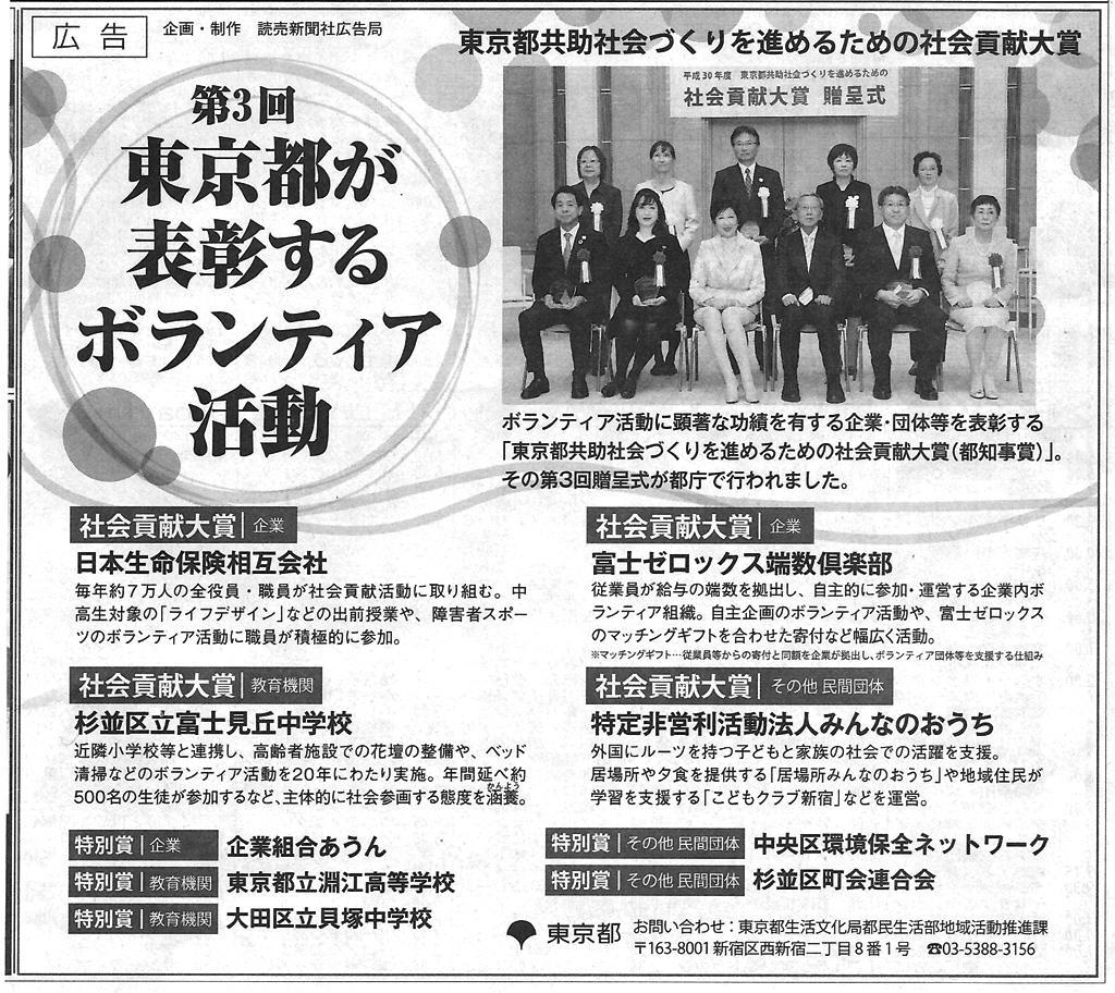 tokyoto_shakouken_newspaper.jpg